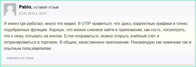 обзор и отзывы о Utip