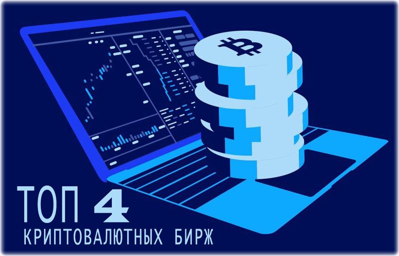 На какой бирже лучше начинать торговать новичку криптовалютой? Обзор 4 надежных крипто платформ для начинающих
