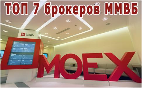 Рейтинг – ТОП 7 брокеров ММВБ в России по степени надежности