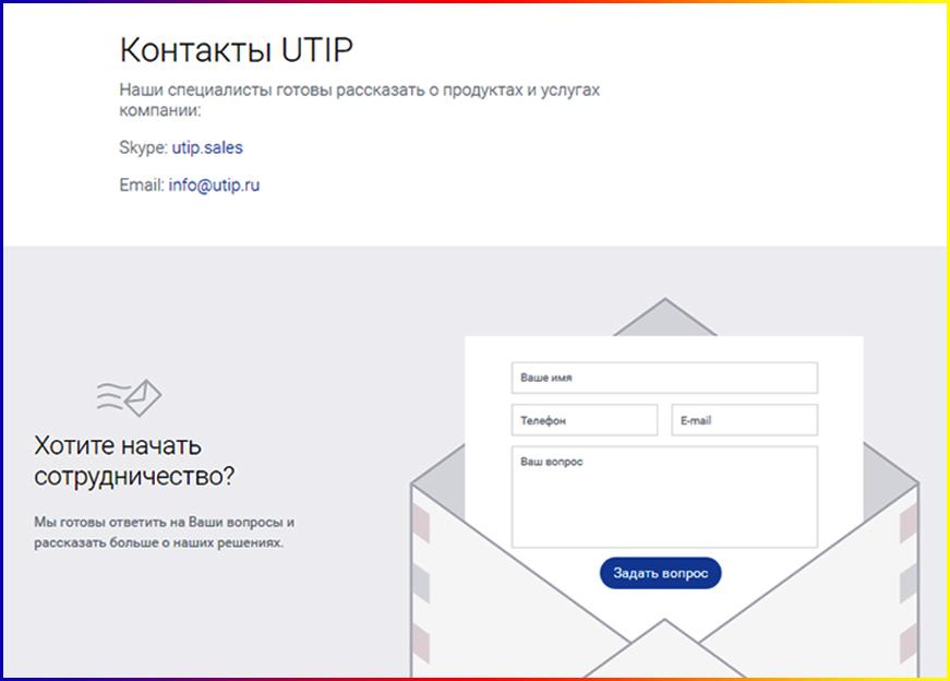 Платформа Utip - контакты