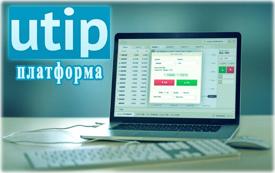 Платформа Utip – обзор и отзывы. У каких брокеров есть данный терминал?