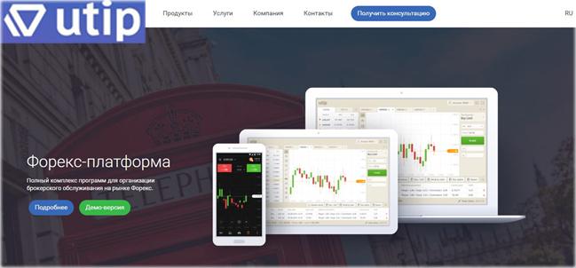 Utip Forex платформа