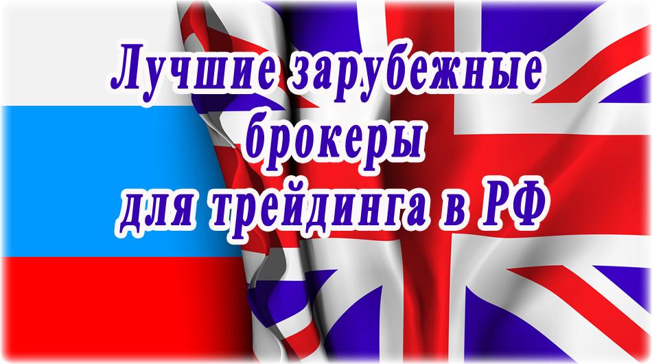 Лучшие зарубежные брокеры, подходящие для россиян. Рейтинг 7 иностранных дилеров с наилучшими условиями для трейдинга в РФ