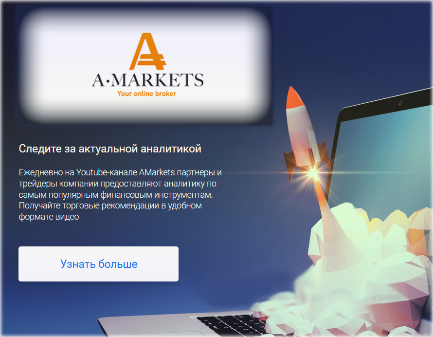 AMarkets на срочном рынке