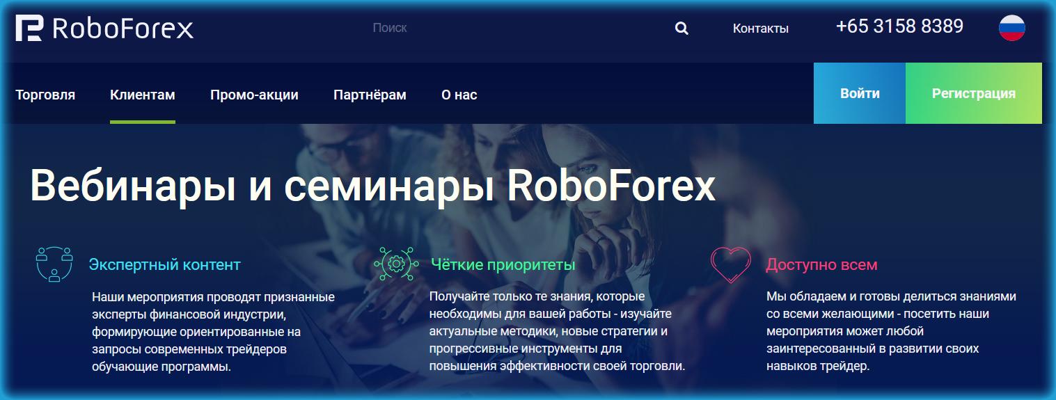 RoboForex на мировых рынках