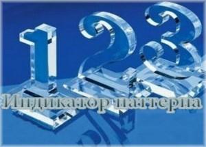 паттерн 1-2-3