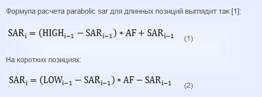 Расчет и описание специфического индикатора Parabolic SAR