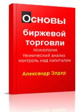 Литература книжная Александр Элдер