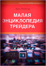 Книга важнейших аспектов фундаментального анализа, скачиваем бесплатно всю литературу