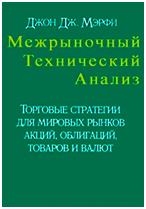 Книжное пособие технического анализа, бесплатный доступ, скачивайте