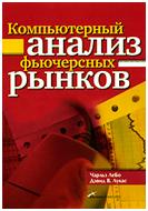 Технические основы в книге о анализе рынков. Скачиваем бесплатно
