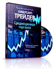 Базис среднесрочной торговли, скачиваем обучение в видео