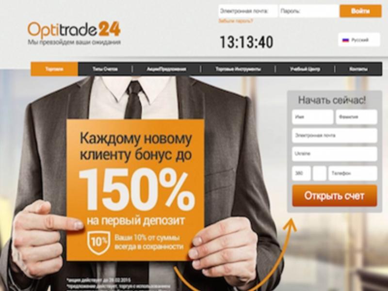 брокерская компания - OptiTrade24