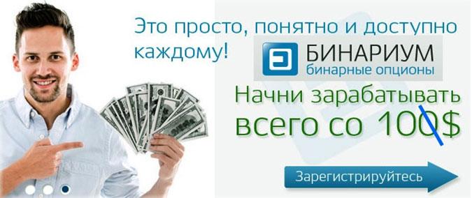 торговля с российским независимым брокером с по отзывамс бинарными опционами