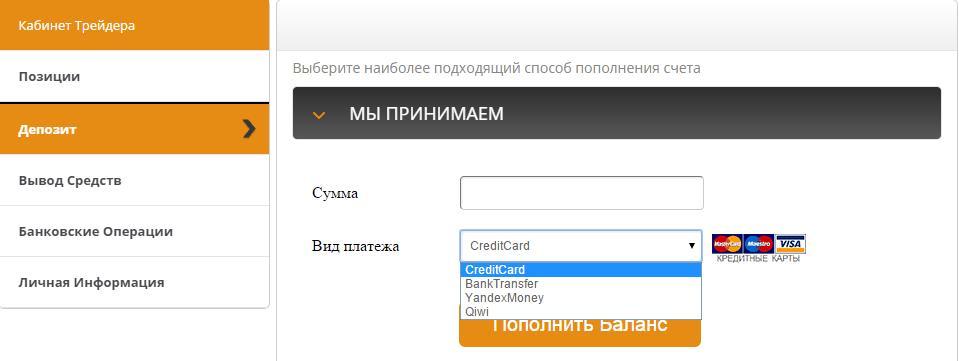 Ввод/вывод средств в Optitrade24