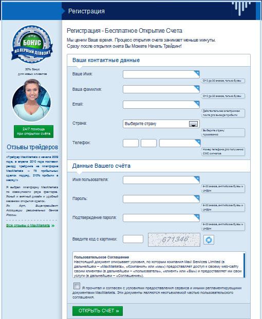 Форма регистрации согласно отзывам 2015