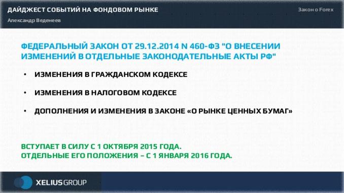 российские данные по закону о рынке
