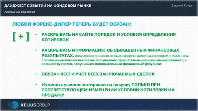 Форекс закон 2015 о диллерах в России