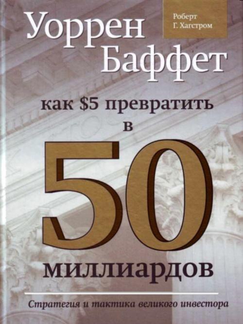 Книга инвестирования. Обзор литературы
