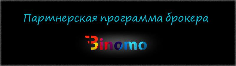 партнерская программа от брокерской компании Биномо