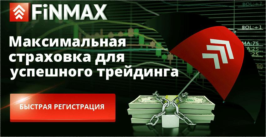 Finmax, отзывы и детальный обзор брокера бинарных опционов