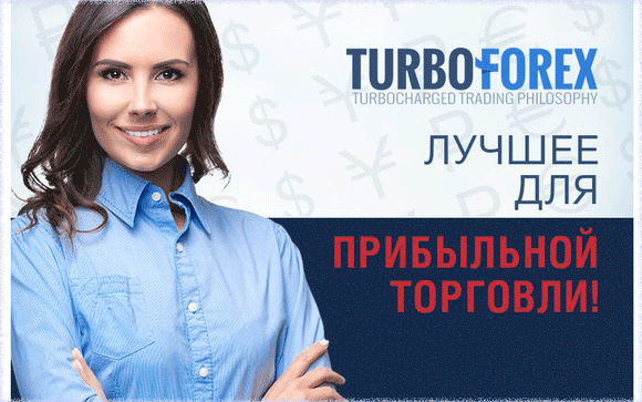 топ компаний России. ТурбоФорекс