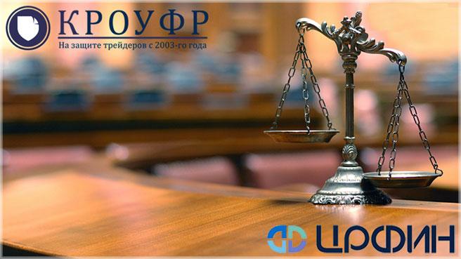 Форекс сертификаты, брокерские лицензии с ЦРОФР и КРОУФР