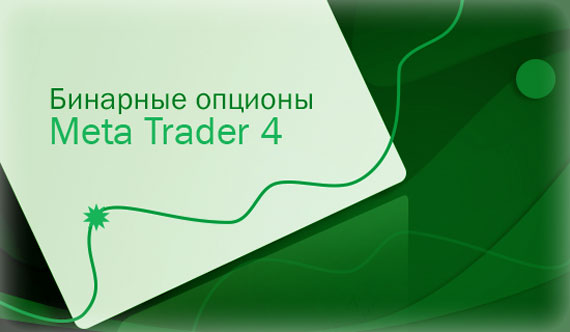 Метатрейдер 4, торги опционами