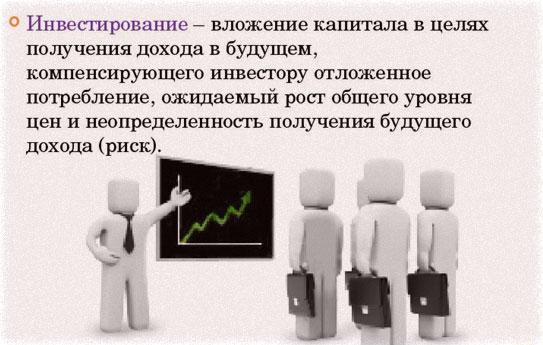 понимание инвестиций