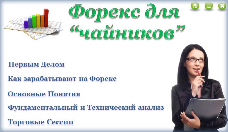 Лучшие книги форекс для начинающих курс рубля на торгах форекс