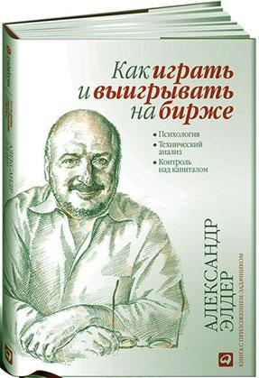 книга торговца Александра Элдера