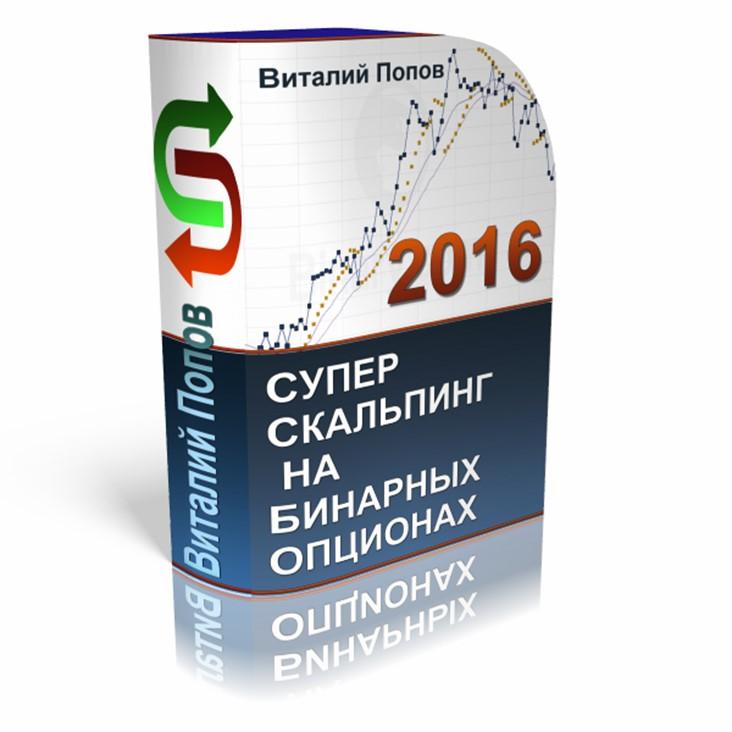 Курс Виталия Попова