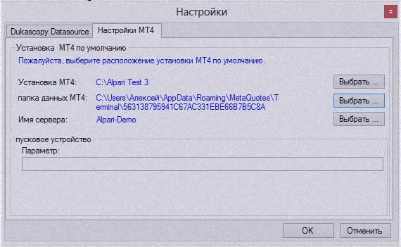 настройки программные на русском