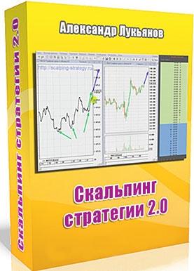 Курс Скальпинг стратегии 2.0