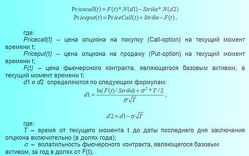 Расчет ожидаемой волатильности