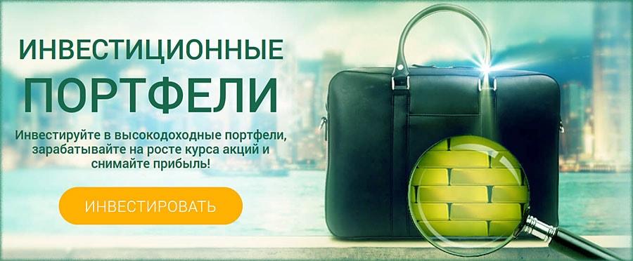 доходные портфели с Амаркетс