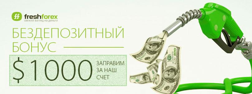 бонус бездепозитный от Фрешфорекс
