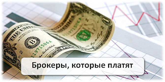 Изображение - Самые надежные бинарные опционы Samyye-nadezhnyye-iz-brokerov-binarnykh-optsionov