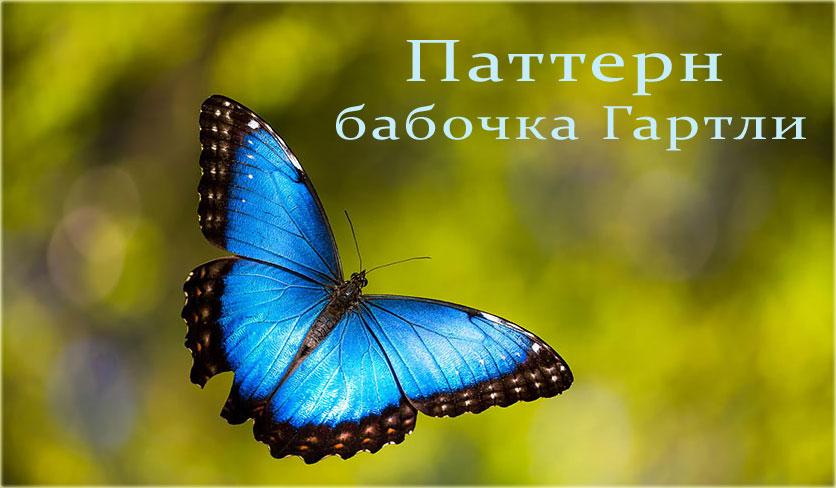 Гартли с паттерном бабочки