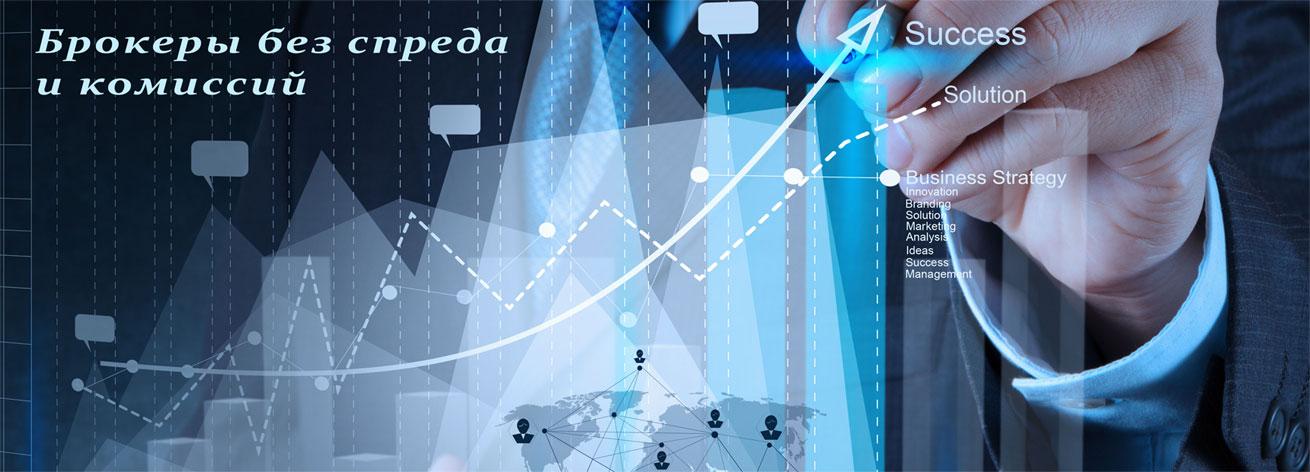 Форекс брокер с минимальным спредом работа валютного рынка онлайн