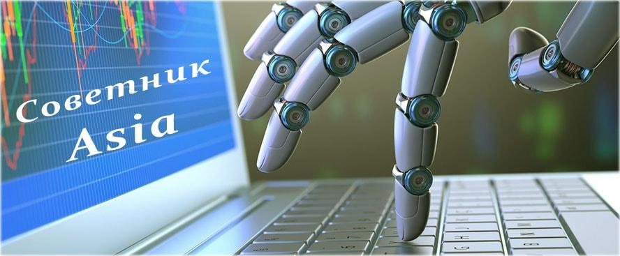 азия обзор бесплатного робота
