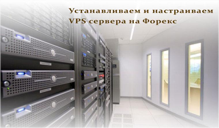 создаем трейдинг через VPS