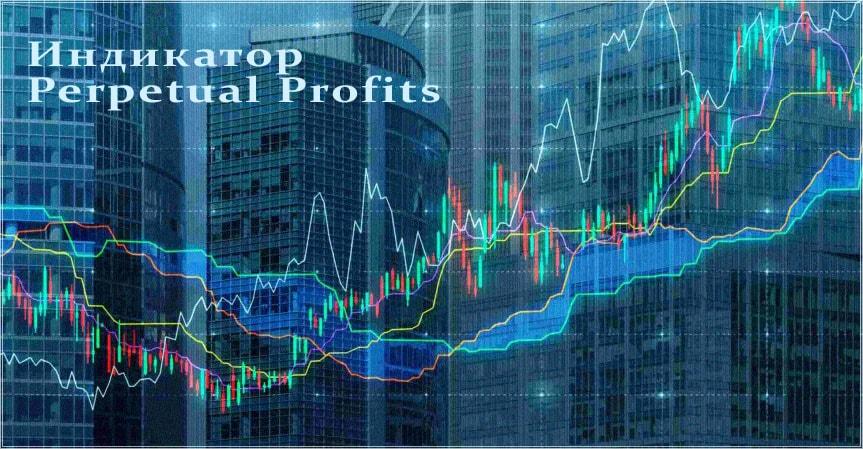 скачиваем индикатор Perpetual Profits и подстраиваем