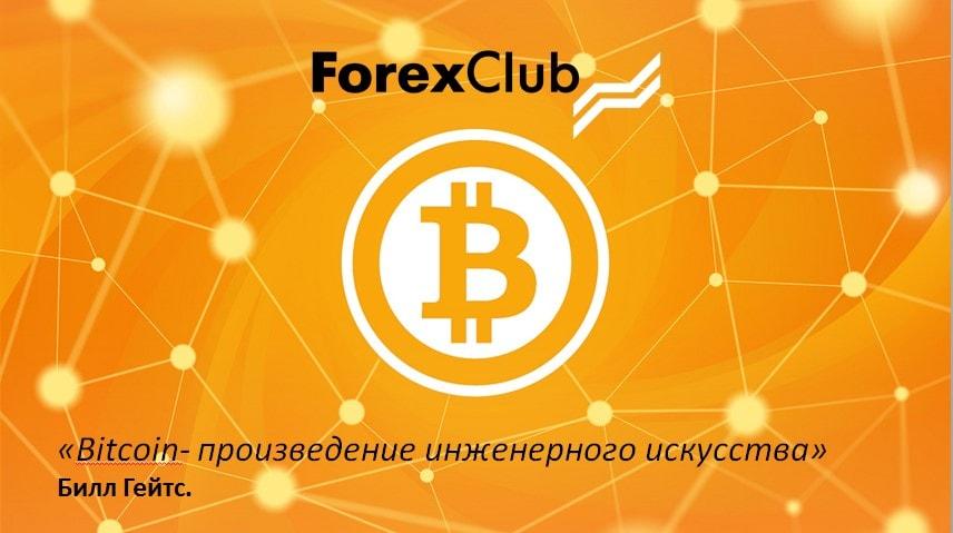 Торговля биткоинами с ForexClub