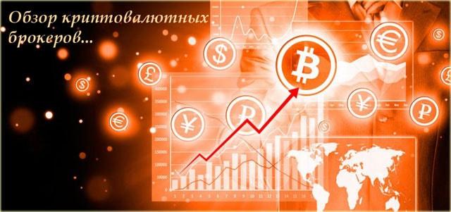 ДЦ торгующие криптовалютой