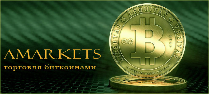 криптовалюта в торговле