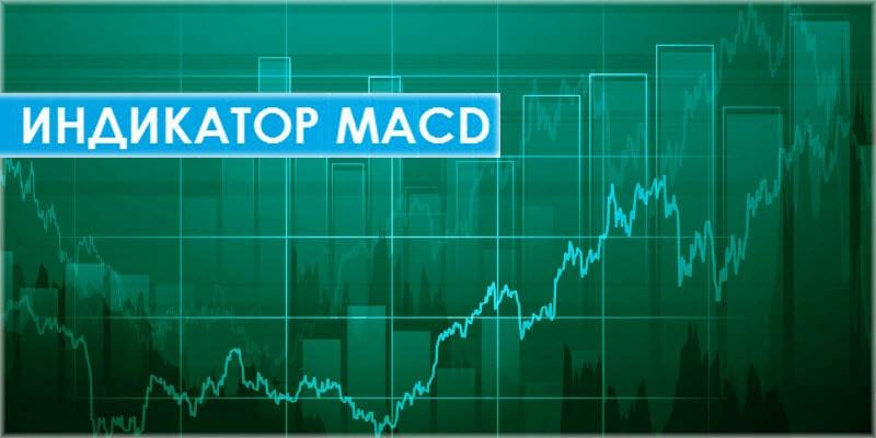 индикатор МАКДи с описанием его работы