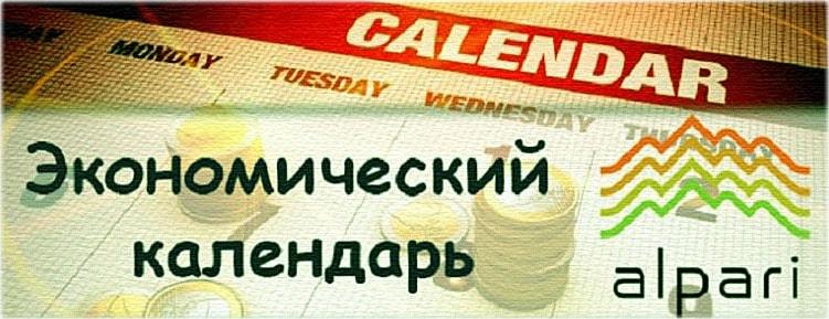 Экономический календарь Альпари. Инструкция по использованию нового календаря экономических событий