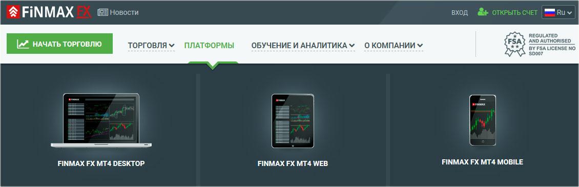 платформы Финмакс с отзывами