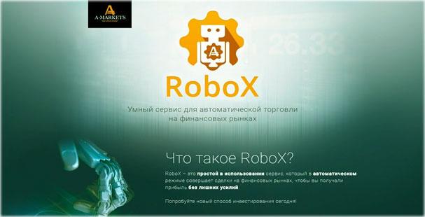 робот сервис с выводом денег
